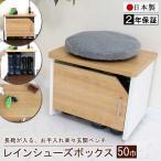 レインシューズボックス 50巾 日本製 組立品 長靴 玄関ベンチ 長椅子 スニーカー サンダル収納 高さ調整 LB-503