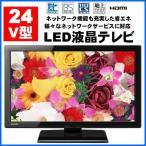 ショッピング液晶テレビ 液晶テレビ 24V LED液晶テレビ 三菱 LCD-24LB7 LED ネットワーク機能 省エネ 送料無料