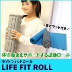 体の動きをサポートする 振動ロール LIFEFIT LF61 ヨガマット付 ストレッチ 送料無料