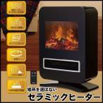 暖炉型 セラミックヒーター 丸隆 MA-675 送料無料