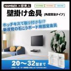 送料無料 液晶テレビ壁掛金具 HAMILEX × 壁美人 ハヤミ MK51W ホッチキスで止める画期的な壁掛け金具 〜32V型まで 角度固定タイプ