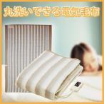 電気毛布 電気ひざ掛け 日本製 丸洗いOK 188×130cm NA-013K ひざ掛け ブランケット 電気敷き毛布