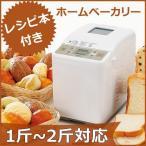ホームベーカリー 1斤〜2斤 TWINBIRD ツインバード ご飯も使える ライススタイル PY-E631W 本体 米粉 1人暮らしや新生活にもオススメ! 米粉パン対応