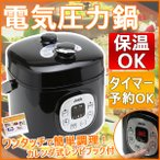 ショッピング圧力鍋 ダイヤモンド電気圧力鍋 Joick 容量2リットル 炊飯器 圧力式 電気鍋 レシピ付き 簡単調理 RLC-PC02BD 送料無料