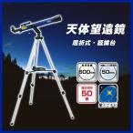 天体望遠鏡 星どこナビ対応  屈折式・経緯台 レイメイ藤井 RXA103 望遠鏡の入門機