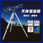 天体望遠鏡 星どこナビ対応 屈折式・経緯台 レイメイ藤井 RXA183 高倍率も出せる中級機 送料無料