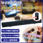 バースピーカー マイク端子付き サウンドバー Bluetooth対応 2.0ch RCA/3.5mm/USB/MP3/マイクミキシング SOWA SBA-168 送料無料