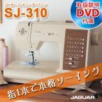 送料無料 コンピュータミシン JAGUAR SJ-310ホワイト