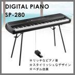 専用スタンド付 高品質音色30種類内蔵 KORG(コルグ) 電子ピアノ SP-280BK ブラック 代引不可 送料無料