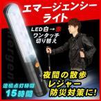 LEDライト 非常灯 SunRuck(サンルック) 高照度 LEDエマージェンシーライト ハンディタイプ 2Way SR-AEL01 車載 送料無料 2倍
