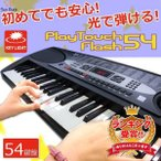 電子キーボード 電子ピアノ 54鍵盤 SunRuck PlayTouchFlash54 発光キー SR-DP01 ブラック 初心者 入門用としても