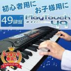 電子キーボード SunRuck サンルック PlayTouch49 電子ピアノ 49鍵盤 楽器 SR-DP02 ブラック 初心者 入門用にも 送料無料