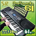 電子キーボード 電子ピアノ SunRuck サンルック PlayTouch61 プレイタッチ61 61鍵盤 楽器 SR-DP03 初心者 入門用にも 送料無料