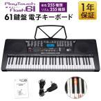 電子キーボード 61鍵盤 電子ピアノ 初心者 PlayTouchFlash61 発光キー 光る鍵盤 入門用としても SunruckSR-DP04