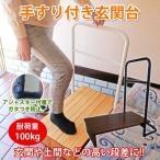 玄関台 踏み台 手すり 60cm 玄関手すり付き踏み台 玄関 補助 木製 ステップ 玄関台 耐荷重100kg 高さ15cm アジャスター付