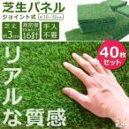 芝生パネル 40枚セット 32×32cm 芝丈約3cm 人工芝 人工芝生 ジョイント式 芝生パネル リアル お手入れ不要 庭 芝生 ガーデニング 高密度 ジョイント式 Sunruck