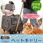 (再入荷) ペットキャリー ペットキャリーバック ペットカート キャリーケース 猫 犬 キャスター付き 小型犬 中型犬 おしゃれ  ハンドル付き SR-PCR01