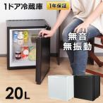 小型 冷蔵庫 1ドア 20リットル 一人暮らし用 ノンフロン電子冷蔵庫 SunRuck ホワイト ブラック ミニ 温度調節 ペルチェ式 静音 送料無料