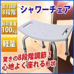 バスタブ用チェア バスチェアー お風呂椅子 介護用 高さ調整可能 背なし SunRuck SR-SBC005 送料無料