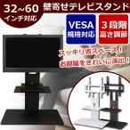 ショッピング液晶テレビ テレビスタンド 32〜60インチ対応 SunRuck SR-TVST04 ダークウッド ホワイト VESA規格対応 液晶テレビ壁寄せスタンド テレビ台