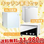 Yahoo!imarketwebキッチン家電セット 一人暮らしにも、追加用にもオススメ! 冷蔵庫 48L 冷凍庫 32L ノンフライオーブン 1人暮らし お得なセット品