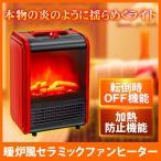 ショッピングファンヒーター セラミックファンヒーター 暖炉風 SZPTC-14 1000W セラミックヒーター ファンヒーター 電気ヒーター 送料無料