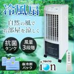 冷風扇風機 自然風 冷風扇 マイナスイオン搭載 3.8L リモコン付 TEKNOS テクノス TCI-007 ホワイト リビング扇風機 送料無料