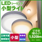 LED小型ライト 内玄関 廊下 階段 トイレに 取付簡単 引っ掛けタイプ Luminous TN-CLL 電球色 昼白色 100W 相当