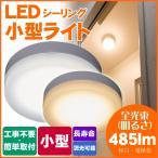 LED小型ライト 内玄関 廊下 階段 トイレに 取付簡単 引っ掛けタイプ Luminous TN-CLS 電球色 昼白色 40W 相当 送料無料
