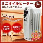 オイルヒーター 空気を汚さず 部屋全体が暖めるヒーター TEKNOS テクノス 換気いらず ミニオイルヒーター TOH-361 送料無料 4倍