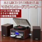 マルチレコードプレーヤー とうしょう DVDカラオケ機能搭載 CD録音可能 木製 スピーカー搭載 TS-6153 送料無料