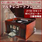 多機能マルチプレーヤー 高級木目調仕上げ レコードプレーヤー CD録音 スピーカー搭載 とうしょう TS-69E 送料無料