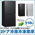 冷蔵庫 2ドア 冷凍冷蔵庫 110L ファン式 右開き UR-F110H-K ブラック 省エネ 静音設計 新生活や1人暮らしに最適 代引不可 送料無料