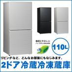 冷蔵庫 2ドア 冷凍冷蔵庫 110L ファン式 右開き UR-F110H-W ホワイト 省エネ 静音設計 新生活や1人暮らしに最適 代引不可 送料無料