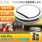ロボット掃除機 ILIFE V3s pro アイライフ ペット毛に強い 丸型 自動充電 静音&強力吸引 落下 衝突防止 V3spro ホワイト 新生活 安い
