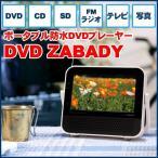 訳あり アウトレット品  ポータブル防水DVDプレーヤー DVD ZABADY 7V型 VD-J729B ブラック 防水テレビ 音楽 写真 ラジオ 送料無料