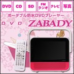 ポータブル防水DVDプレーヤー 7インチ 防水 液晶テレビ TWINBIRD ツインバード DVD ZABADY VD-J729P ピンク 7V型 ワンセグテレビ 送料無料