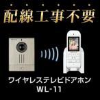 ドアホン ワイヤレス インターホン 配線工事不要 テレビドアホン アイホン 録画機能 WL-11