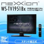 液晶テレビ neXXion ネクシオン WS-TV1951BX ブラック 19インチ 19V型 地上デジタル 液晶TV 送料無料