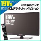 ショッピング液晶テレビ 液晶テレビ 19インチ 19V型 地上デジタルハイビジョンLED液晶テレビ 19V型 neXXion ネクシオン WS-TV1955B 送料無料