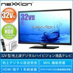 ショッピング液晶テレビ 液晶テレビ nexxion WS-TV3259B 送料無料