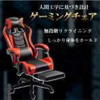 ゲーミングチェア オフィスチェア ワークチェア 椅子 esports 人間工学 リクライニング フットレスト ヘッドレスト ひじ掛け ブラック レッド 黒 赤