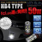 ショッピングLED fcl LED 驚愕の明るさ!!LEDのフォグランプに最適 LED フォグランプ HB4 50W 10連 ホワイト LEDバルブ 2個セット
