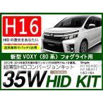 fcl HID キット 35W H16 6000K 80系 VOXY フォグライトに適合