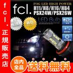 ショッピングLED fcl LED 驚愕の明るさ!!LEDのフォグランプに最適 LED フォグランプ用  H8/H11/H16/ 80W 16連 ホワイト 2個セット ヴェルファイア、アクア、VOXY、セレナ