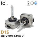 fcl HIDバルブ D1S 2個1セット 6000K/8000K 輸入車用 当店人気商品