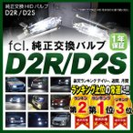 fcl hid バルブ d2r キセノンライト fcl 純正HID交換用バルブ D2R  クラウン18系 GRS/UZS18# ゼロクラウン
