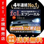 fcl  HID キット 純正交換用 HID 55W パワーアップHIDキット 6000K/8000K 1年保証 当店人気商品 エフシーエル FCL hid
