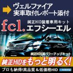 fcl HID キット 純正 HID 55W パワーアップHIDキット 6000K/8000K ヴェルファイア 20系アルファード 取付レポート有り エフシーエル FCL hid