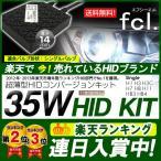 fcl HID キット 35W超薄型バラスト シングルバルブ HIDコンバージョンキット HB4 20系 前期 ヴェルファイアフォグに